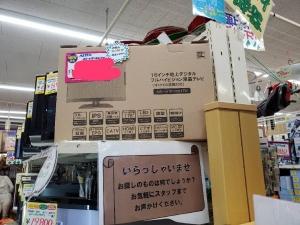 """ASTEXの16インチ液晶テレビ""""AS01F1601TV""""買い取りました!"""