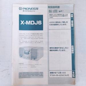 約20年前のCD/MDステレオコンポを買取させていただきました
