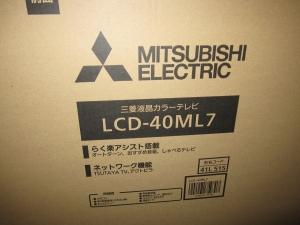 MITSUBISHI ミツビシ LCD-40ML7 40インチテレビ 未開封新品で買取させて頂きました!