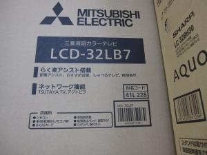MITSUBISHI ミツビシ 32インチテレビ 未開封新品で買取致しました!