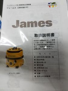 業務用乾式掃除機 JVH180-11 ジェームス 開封のみの新品です♪