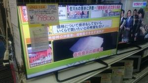 SHARP 50インチLED液晶テレビを買取させて頂きました。