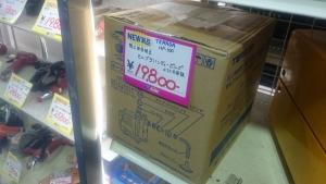 TERADA セルプラハンディーポンプを買取させて頂きました。