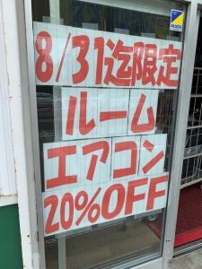 8月31日まで限定  エアコン 20%OFF